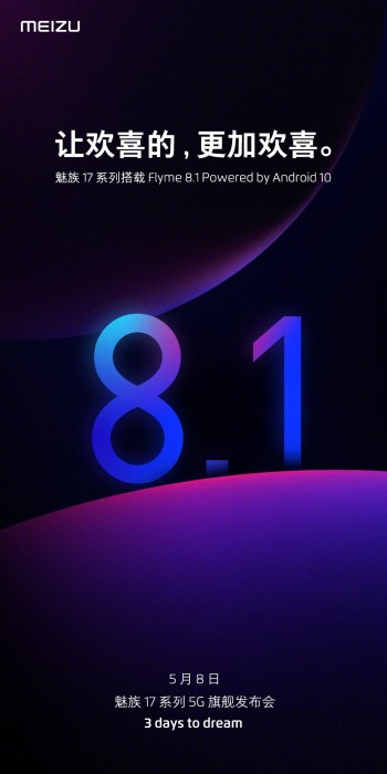 Meizu 17 series will debut with Flyme 8.1 based on Android 10
